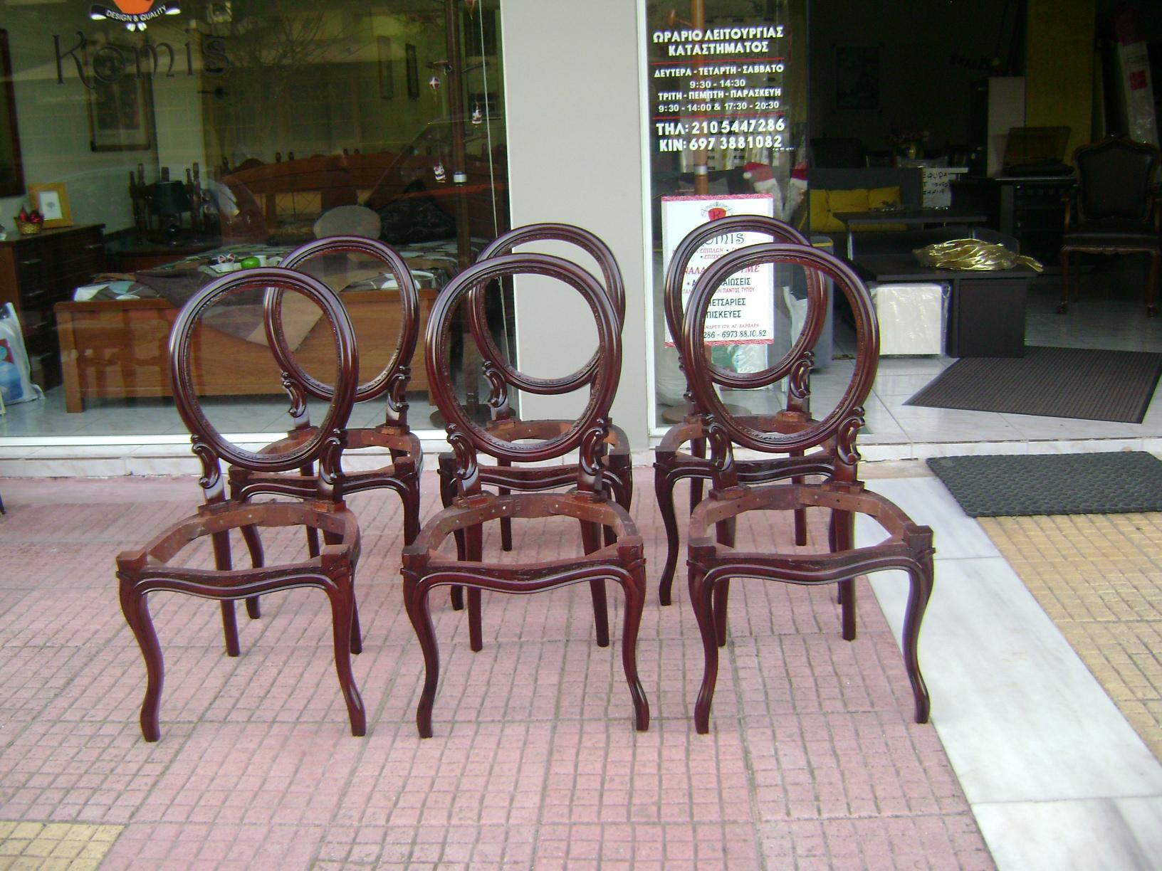 επισκευη αλλαγη ταπετσαριας καρεκλες